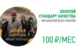 100 рублей в месяц за Базовый пакет